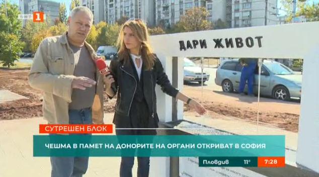 Чешма в памет на донорите на органи откриват в София