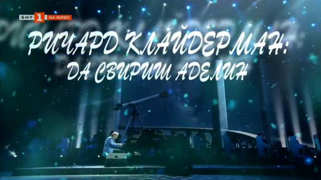 Филмът Ричард Клайдерман: Да свириш Аделин