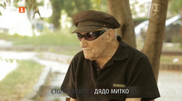 Столетниците на България: Дядо Митко от Варна