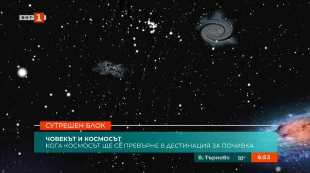 Каква е историята на космическия туризъм