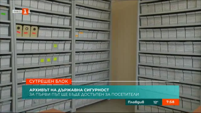 Архивът на ДС за пръв път ще бъде достъпен за посетители