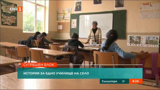 История за едно училище на село