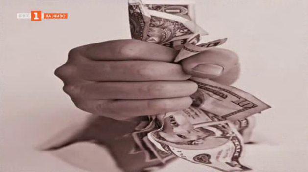 Как да забогатеем