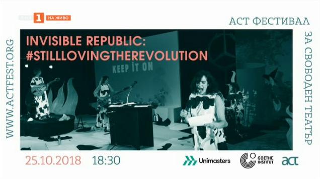 Спектакълът Invisible Republic: #stilllovingtherevolution в България