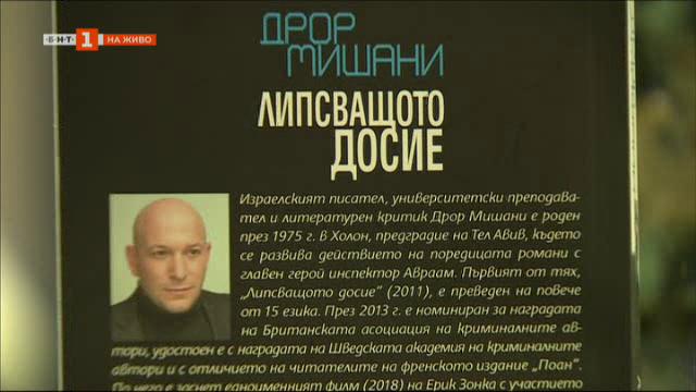 Дрор Мишани - авторът на Липсващото досие