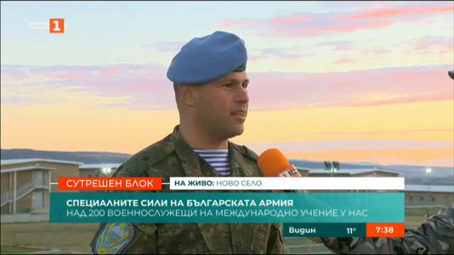 Над 200 военнослужещи участват в международно учение в Ново село