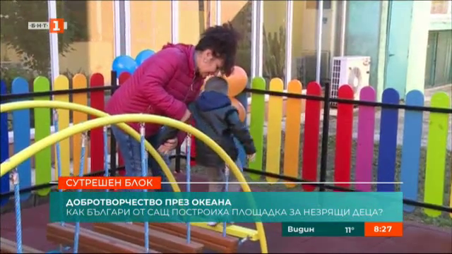 Българи от САЩ построиха площадка за незрящи деца във Варна