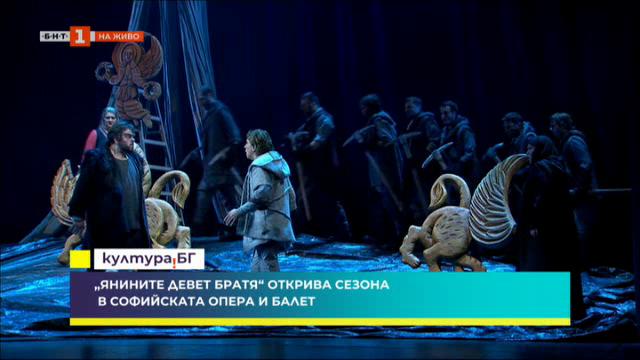 Янините девет братя открива сезона в Софийската опера и балет