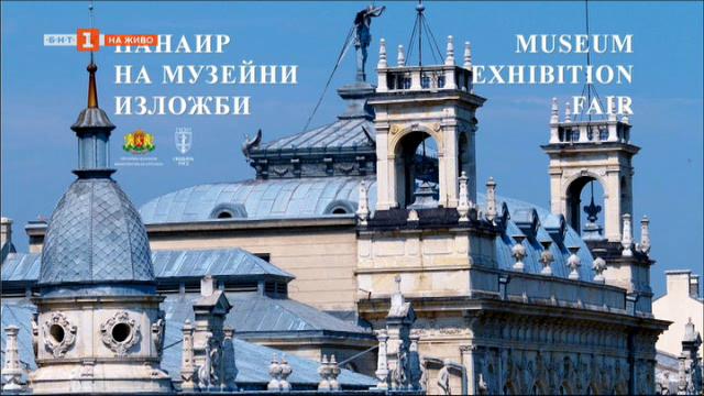 Панаир на музейните изложби в Русе