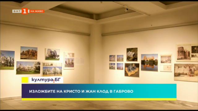 Две изложби на Кристо в Габрово