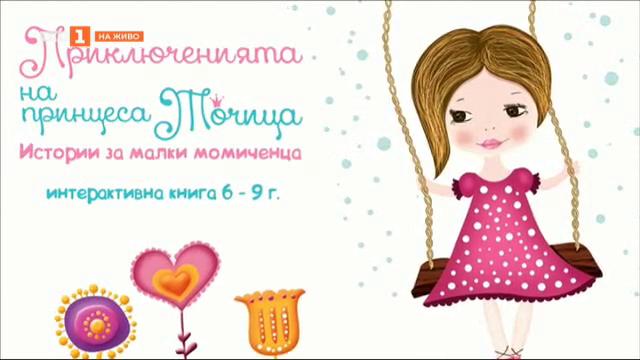 Ралица Найденова с нова интерактивна книга за деца