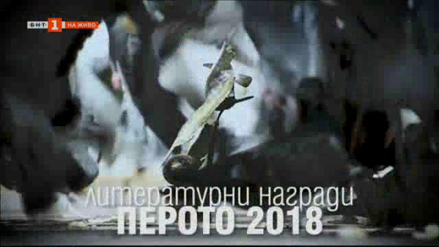 Номинации за литературната награда Перото