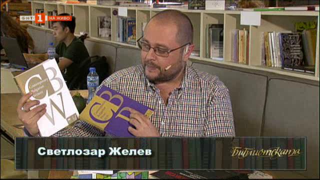 Литературен гид: съвременна българска литература