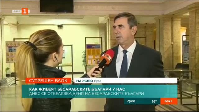 Как живеят бесарабските българи у нас?
