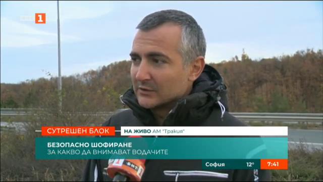 Автомобилният състезател Димитър Илиев: Пазете се от черния лед