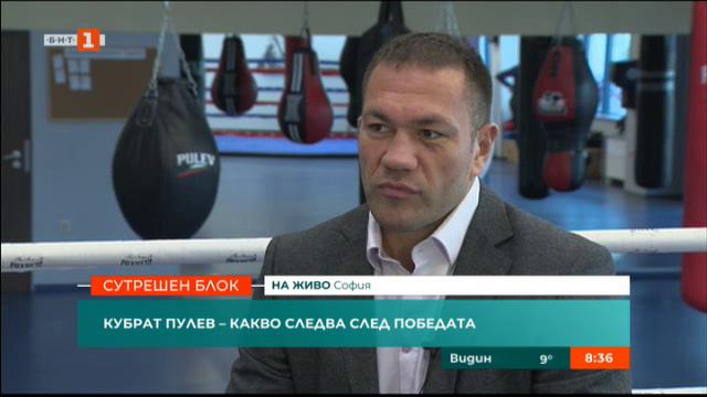 Кубрат Пулев: Готов съм за нов мач