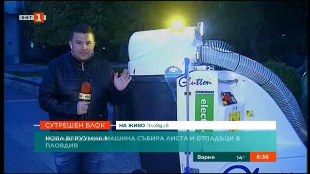 Вакуумна машина почиства опадалите есенни листа в Пловдив