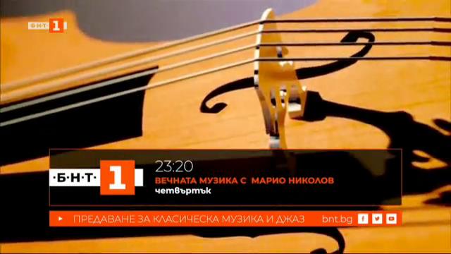 Александър Текелиев и неговият музикален ключ към детските сърца