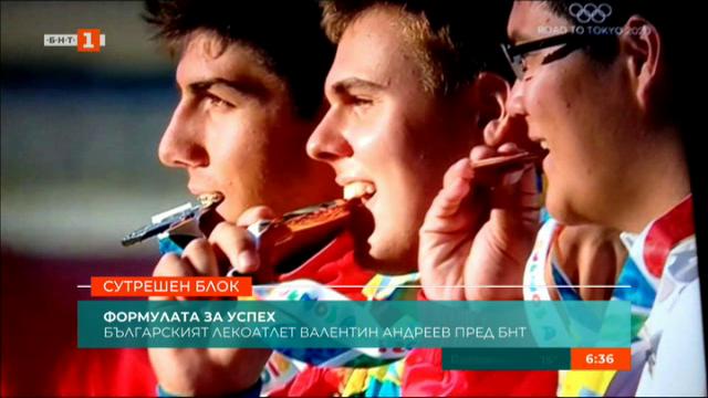 Формулата за успех: българският лекоатлет Валентин Андреев пред БНТ