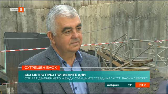 "Без метро между ""Сердика"" и Националния стадион през уикенда"