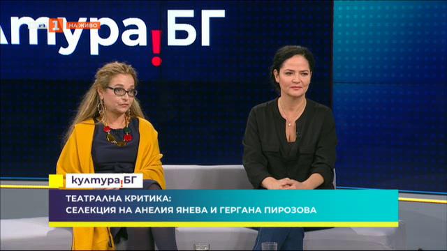 Театрална критика - селекцията на Анелия Янева и Гергана Пирозова