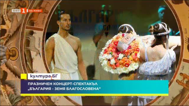 Празничният концерт-спектакъл България - земя благословена