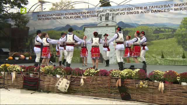Международен фолклорен фестивал Малешево пее и танцува