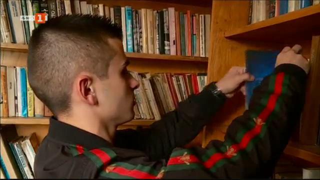 Момчето, което спасява книгите