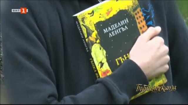 Какво четат младите?