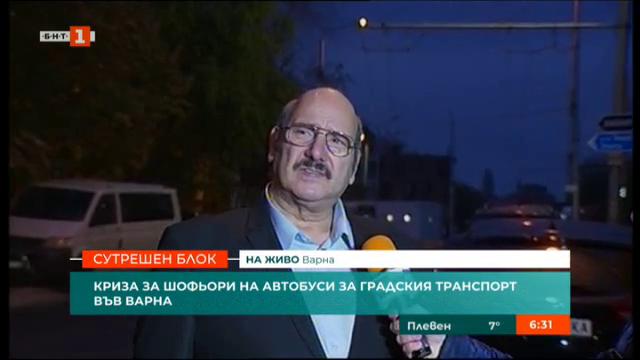 Криза за шофьори на автобуси за градския транспорт във Варна