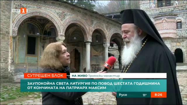 Отбелязваме 6 години от кончината на патриарх Максим
