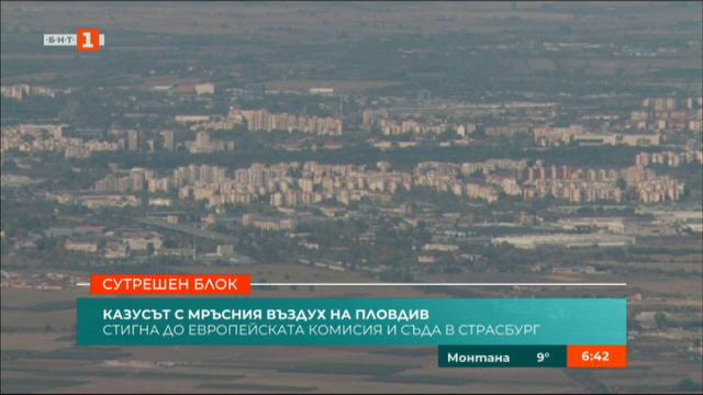 Какъв въздух дишат в Пловдив?