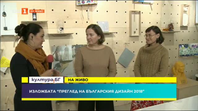 Изложбата Преглед на българския дизайн 2018