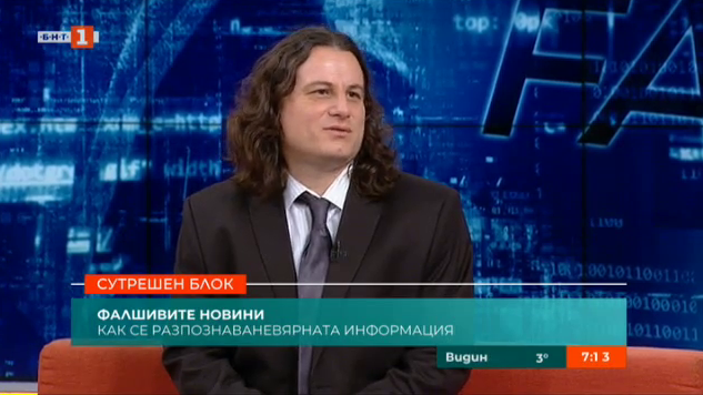 Преслав Наков: Фалшивите новини се разпространяват 2 пъти по-бързо от истинските