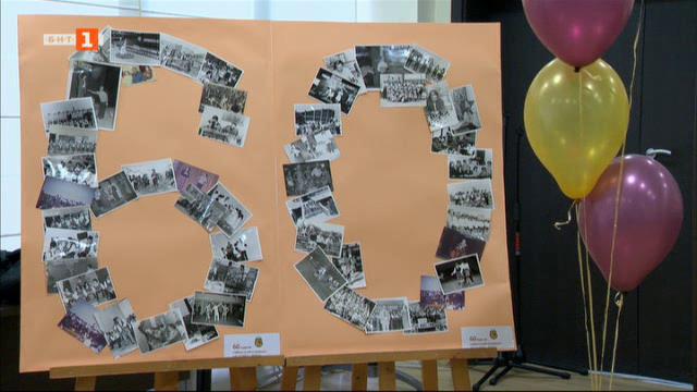 60 години районна организация Бургас
