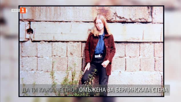 Ейя Рита – жената, която се омъжи за Берлинската стена
