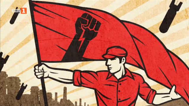 Как социализмът се превърна в мода?