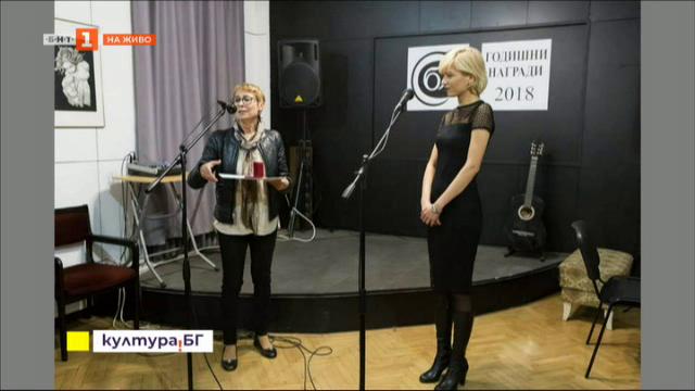 Елица Кънчева с награда от СБЖ