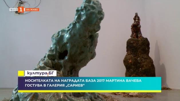 Носителката на наградата База 2017 Мартина Вачева гостува в галерия Сариев