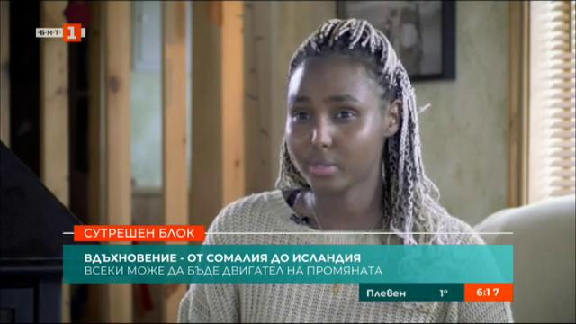 Вдъхновение - от Сомалия до Исландия