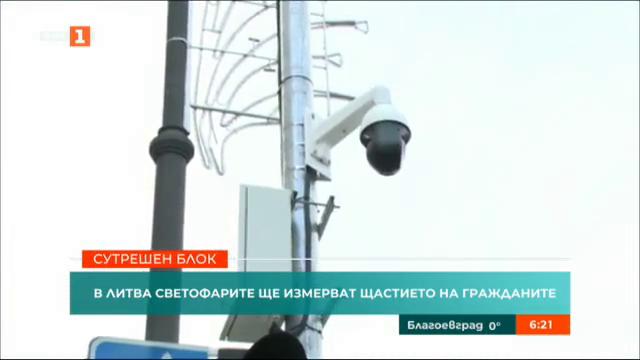 Светофари  измерват щастието на литовците