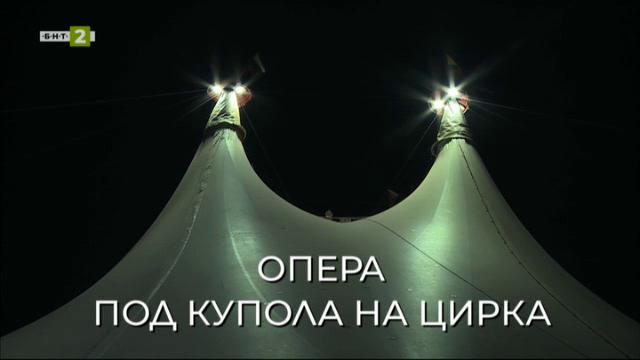 Опера под купола на цирка: Палячи