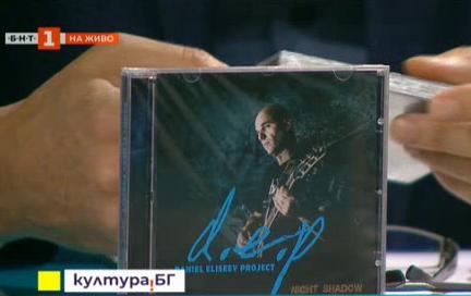 Дебютен авторски албум на Daniel Eliseev Project