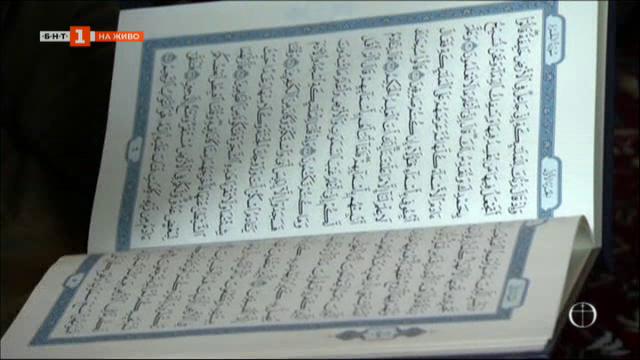 Коранът за религията