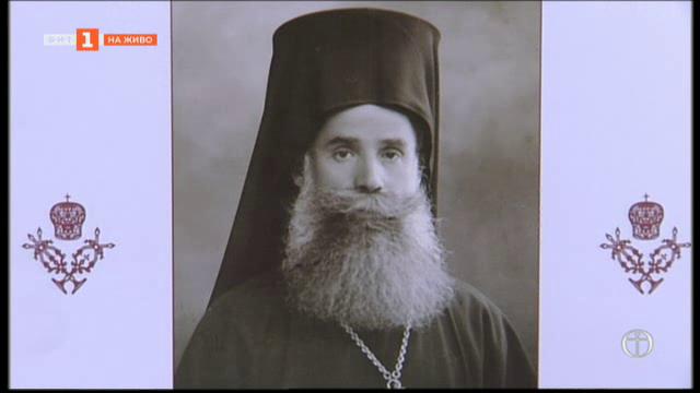 70 години от гибелта на Неврокопския митрополит Борис (1888-1948 г.)