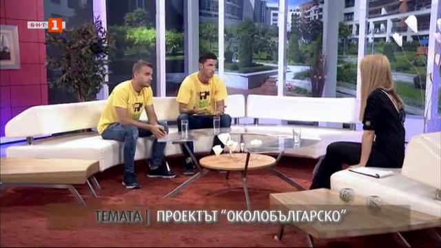 Проектът Околобългарско