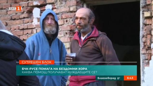 Кризисна трапезария отваря врати в Русе