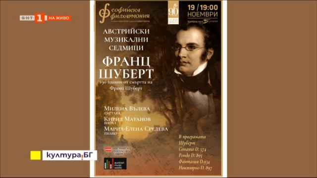Музика на Шуберт звучи 190 години след смъртта му