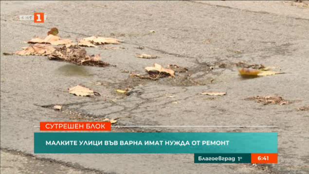Малките улици във Варна имат нужда от ремонт