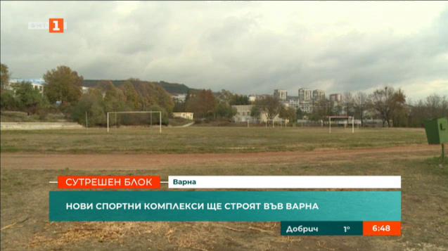 Нови спортни комплекси ще строят във Варна